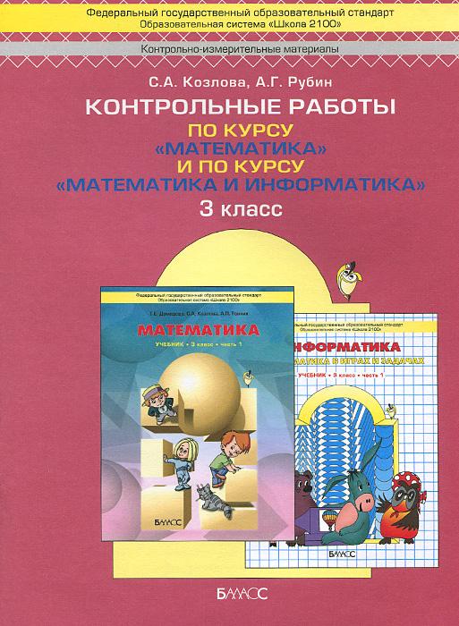 Математика. Математика и информатика. 3 класс. Контрольные работы