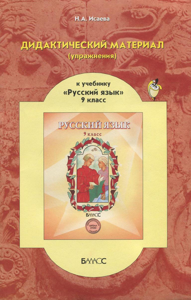 Русский язык. 9 класс. Дидактический материал (упражнения)