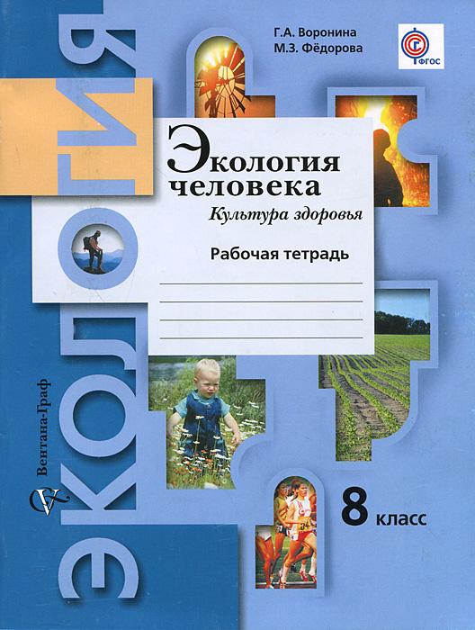 Гдз По Экологии 8 Класс Рабочая Тетрадь Воронина Фёдорова