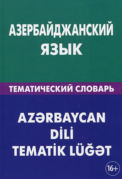 Азербайджанский язык. Тематический словарь