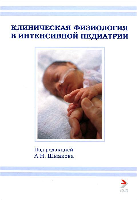 Клиническая физиология в интенсивной педиатрии. Учебное пособие