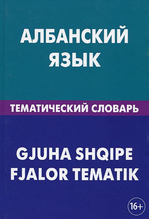 Албанский язык. Тематический словарь