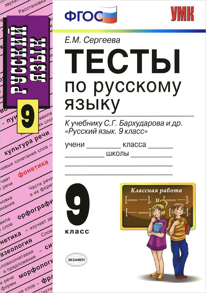 Русский язык. 9 класс. Тесты к учебнику С. Г. Бархударова и др.