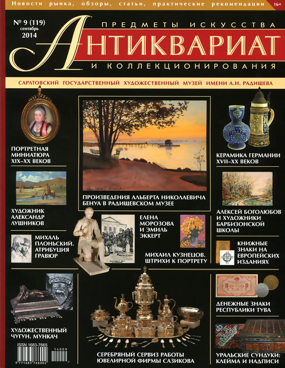 Антиквариат. Предметы искусства и коллекционирования, №9(119), сентябрь 2014