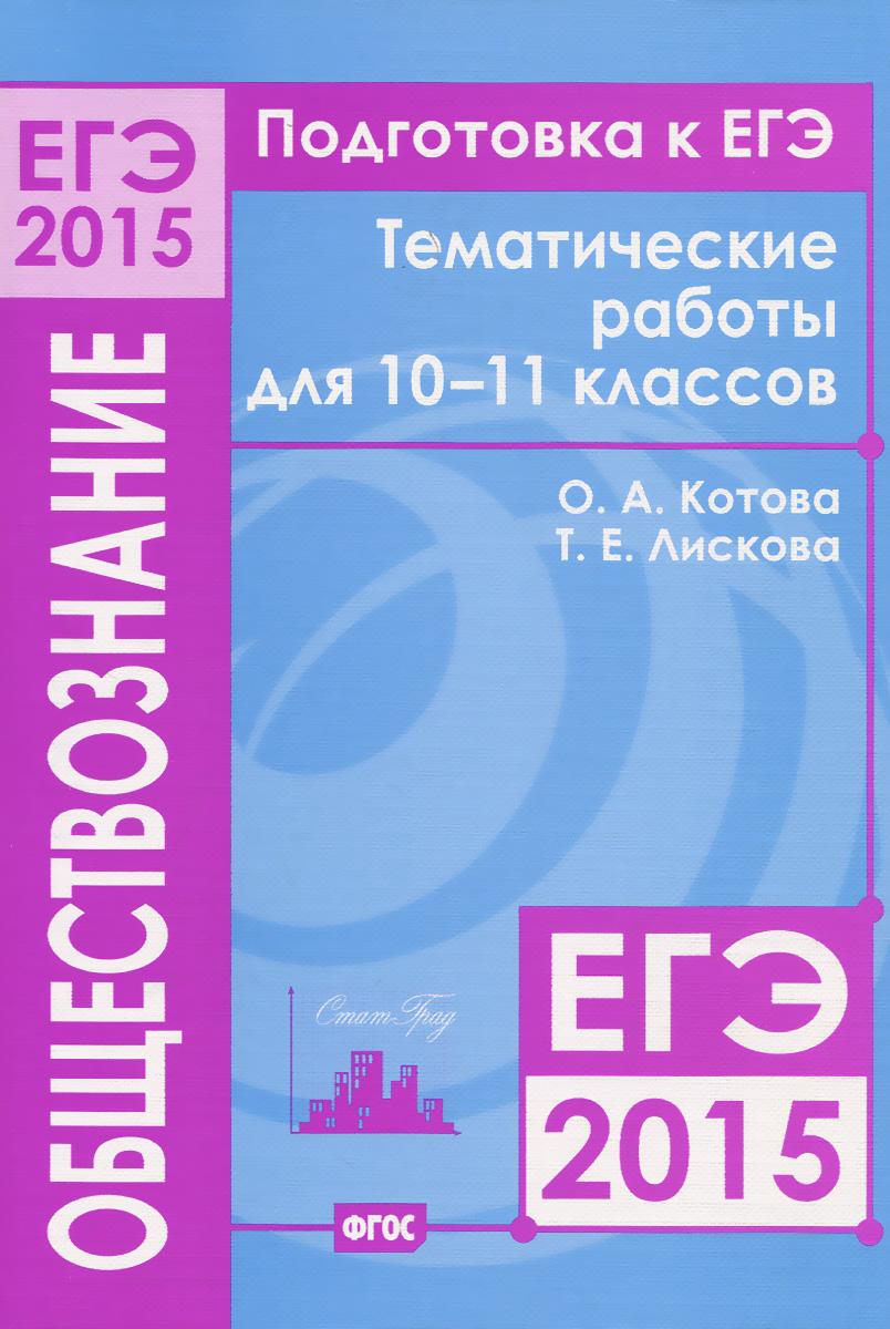 Подготовка к ЕГЭ в 2015 году. Обществознание. 10—11 классы. Тематические работы