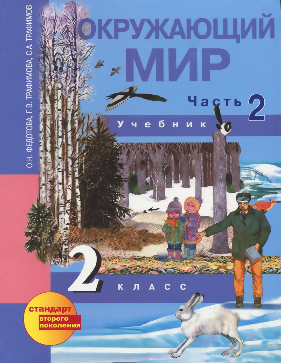 Окружающий мир. 2 класс. Учебник. В 2 частях. Часть 2