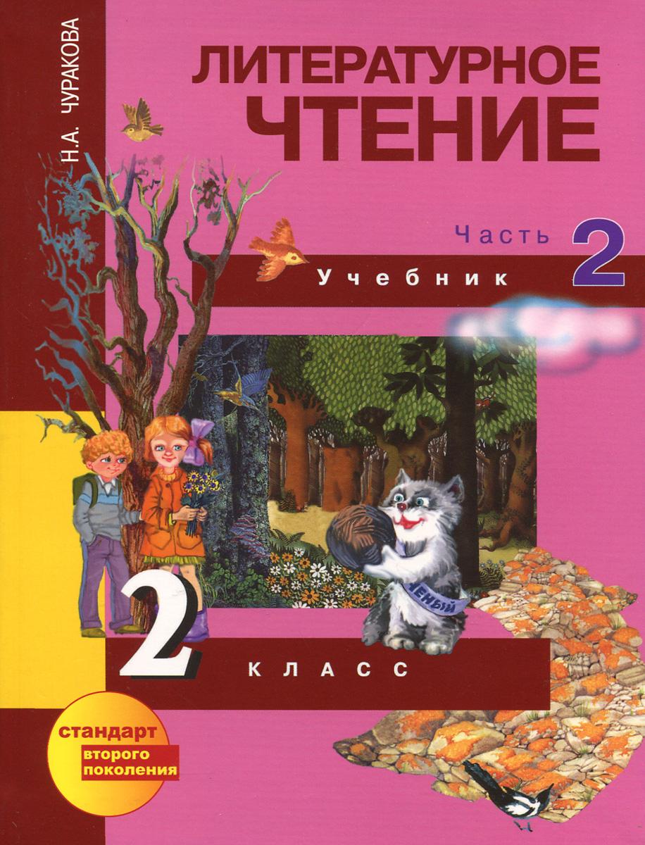 Литературное чтение. 2 класс. Учебник. В 2 частях. Часть 2