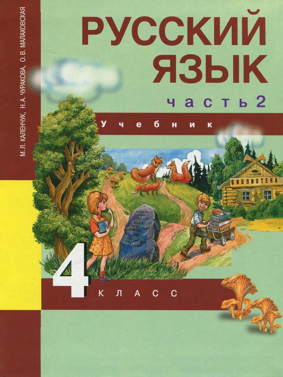 Гдз татарский язык 4 класс фатхуллова ответы