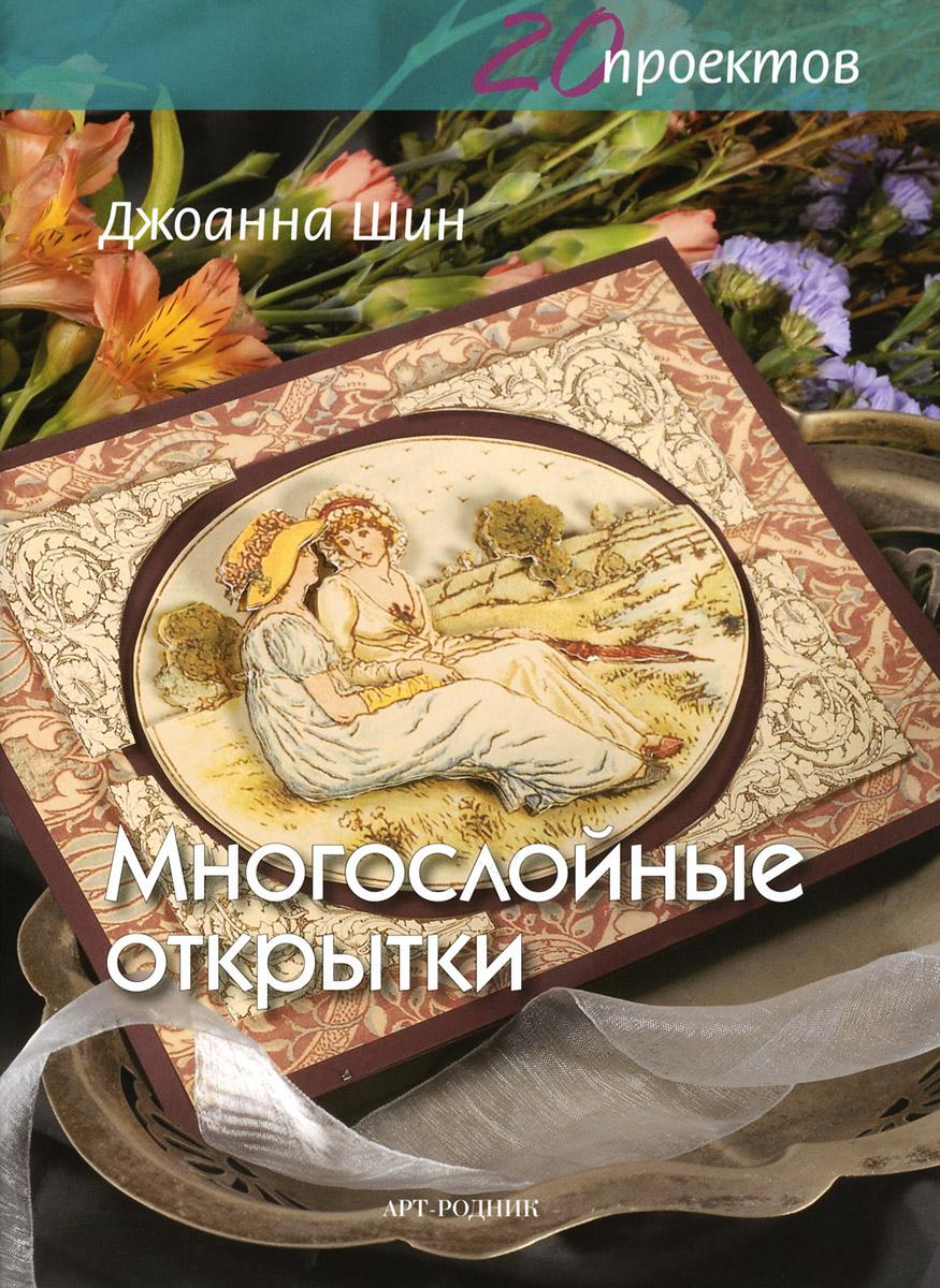Джоанна Шин Многослойные открытки креповая или папиросная бумага или тонкая упаковочная бумага купить томск