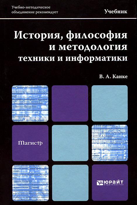 История, философия и методология техники и информатики. Учебник