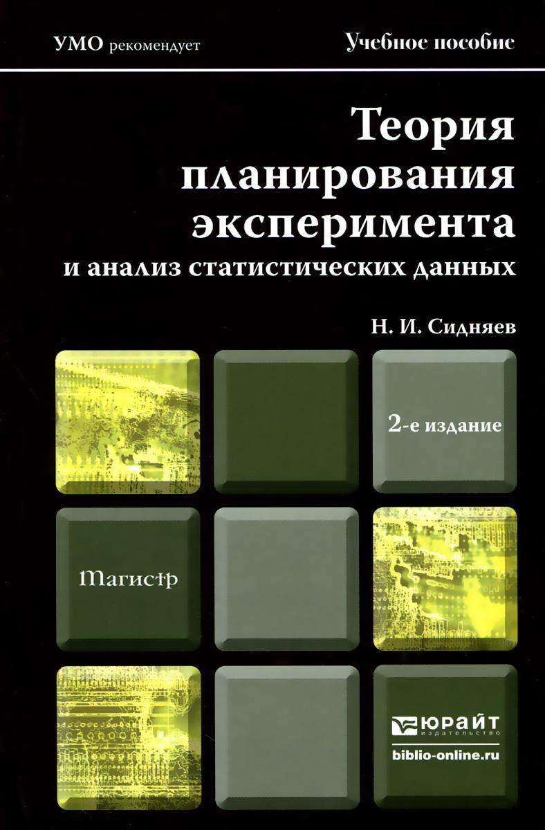 Теория планирования эксперимента и анализ статистических данных . Учебное пособие