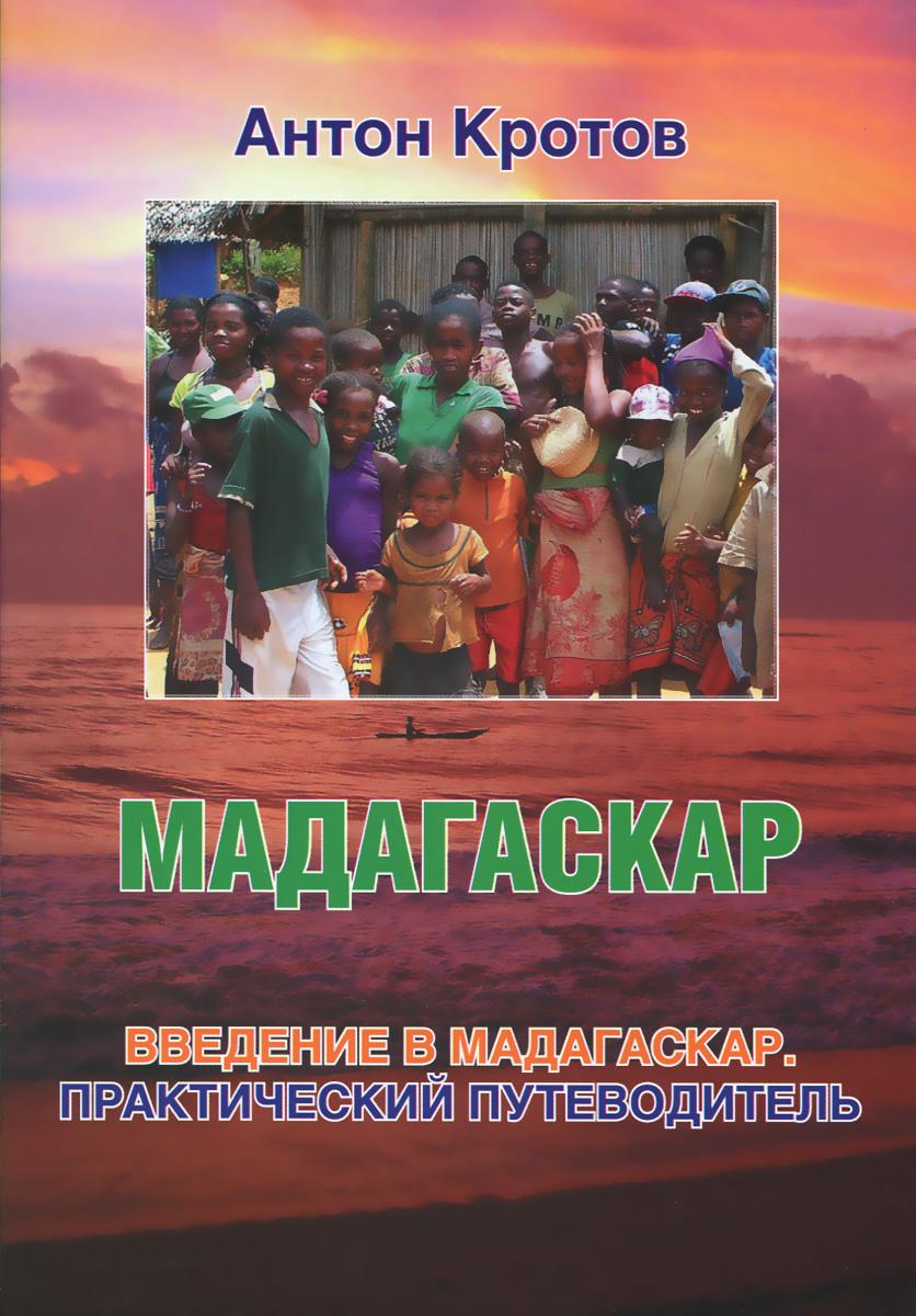 Мадагаскар. Введение в Мадагаскар. Практический и транспортный путеводитель