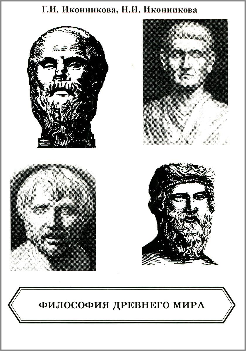 Философия древнего мира. 8 класс. Учебное пособие. Часть 1