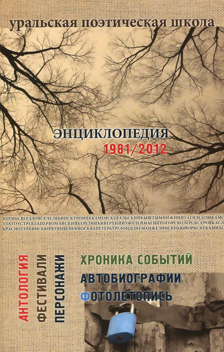 Уральская поэтическая школа. Энциклопедия 1981-2012