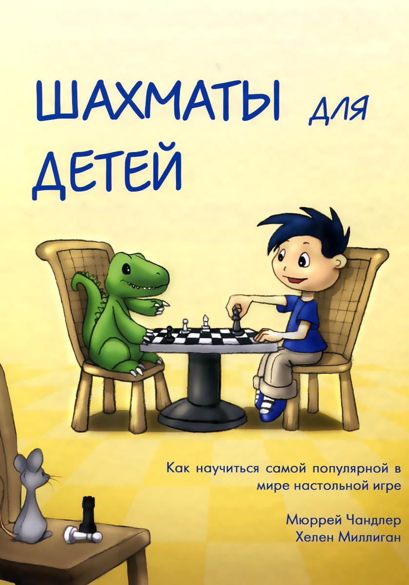 Шахматы для детей12296407По этой занимательной книге ребенок легко и быстро научится играть в шахматы - самую популярную в мире стратегическую игру, развивающую логическое мышление. Правила объясняются четко и ясно, шаг за шагом, с нуля. Уроки закрепляют веселые разговоры, которые ведут мальчик Петя и его любимый дракончик Марти, называющий себя Очень Большим Драконом. Во многих странах шахматы признаны полезным средством развития творческого мышления у детей. Хотя их считают сложной и даже таинственной игрой, правила ее довольно просты. Не нужно много времени, чтобы понять, как ходят фигуры, и даже ребенок пяти лет способен получать радость от шахмат. И детям очень нравится обыгрывать приятелей и родственников!