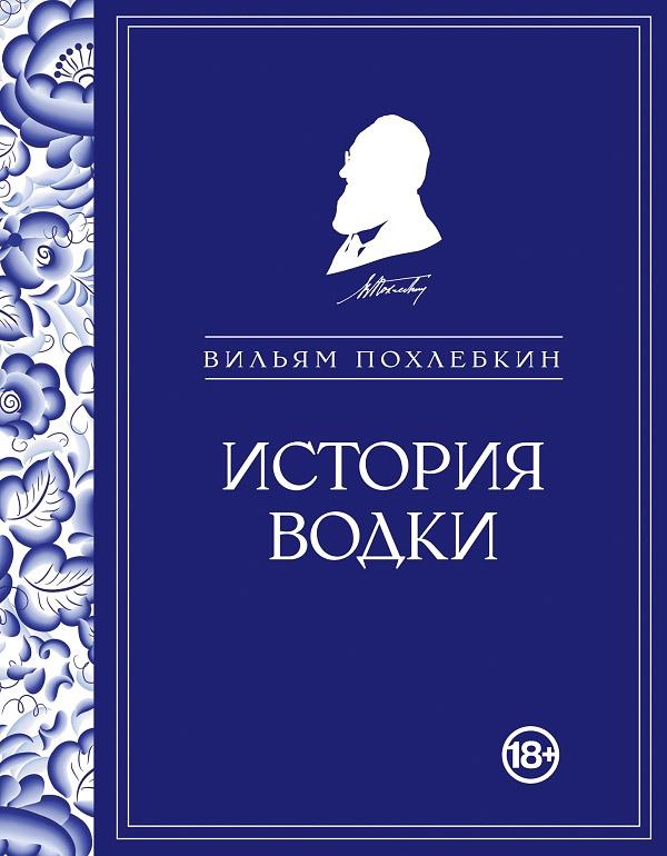 История водки ( 978-5-699-72608-0 )
