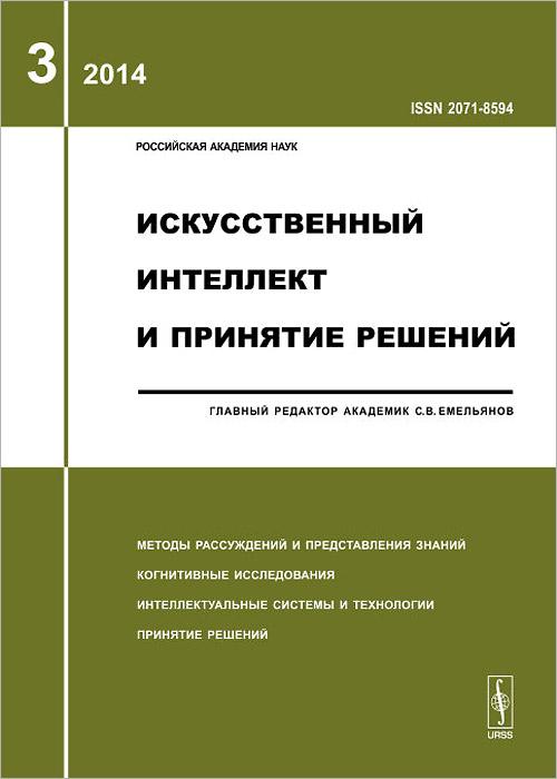 Искусственный интеллект и принятие решений, №3, 2014