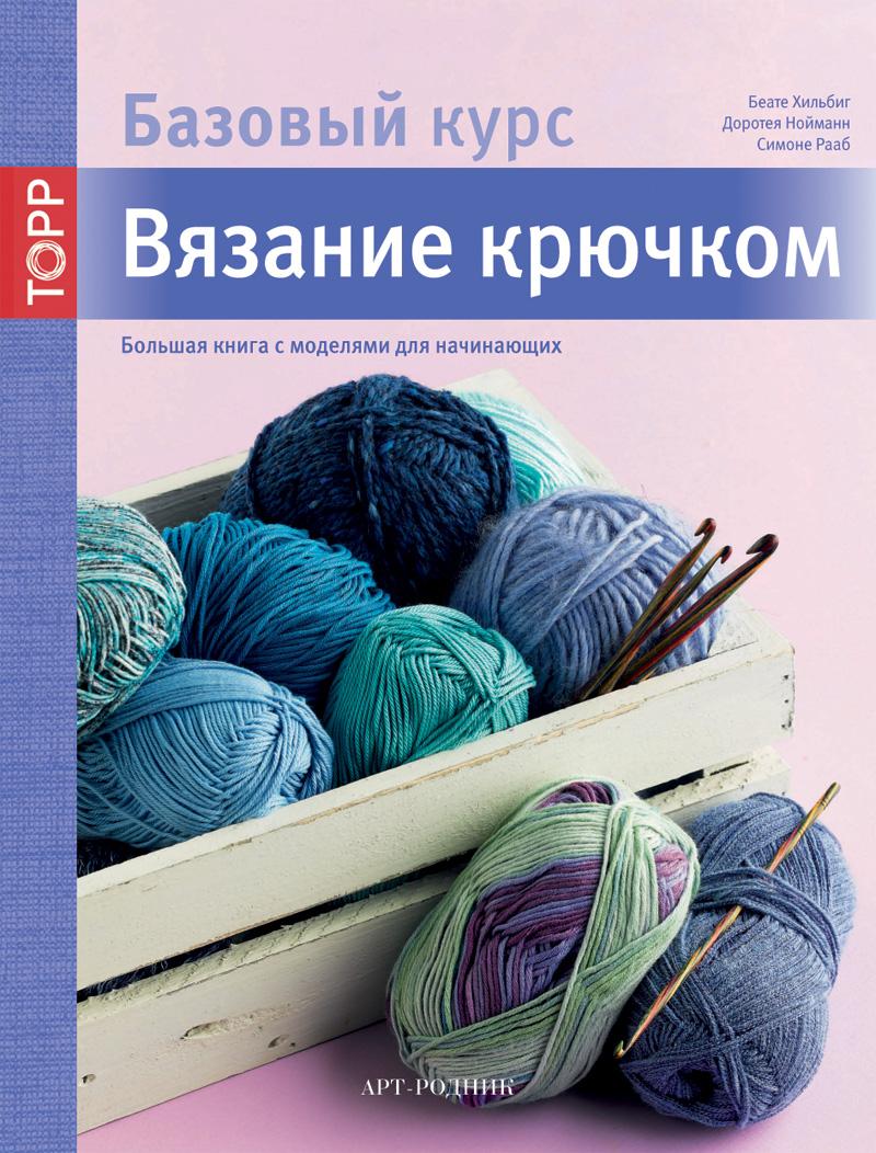Вязание крючком. Большая книга с моделями для начинающих