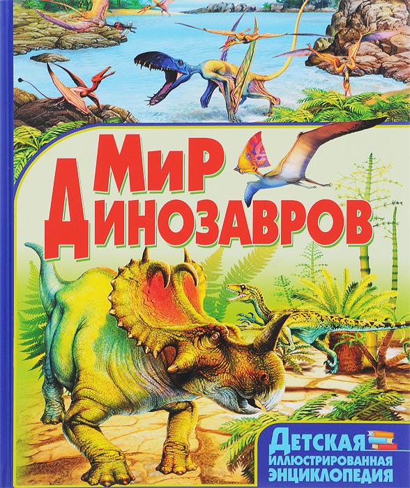 Мир динозавров