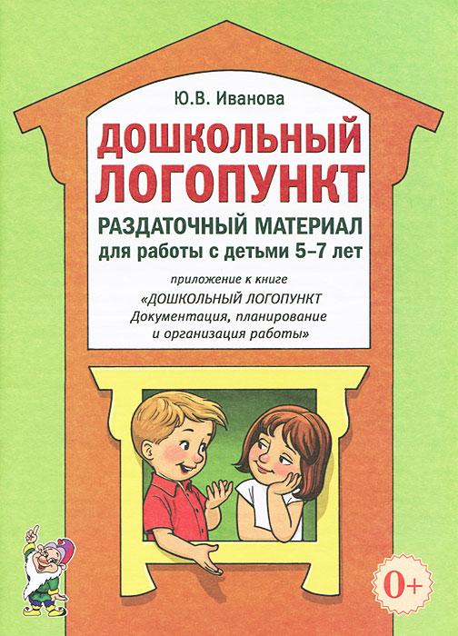 Дошкольный логопункт. Раздаточный материал для работы с детьми 5-7лет