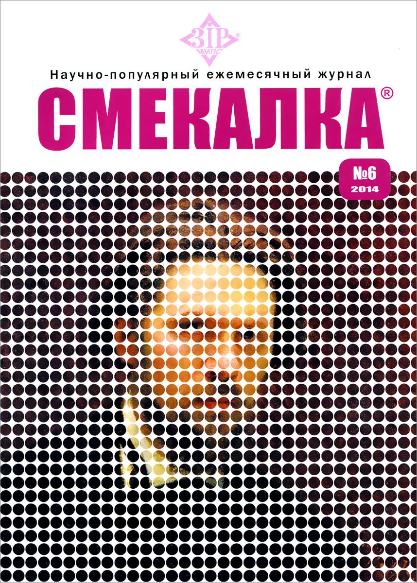 Смекалка, №6, 2014