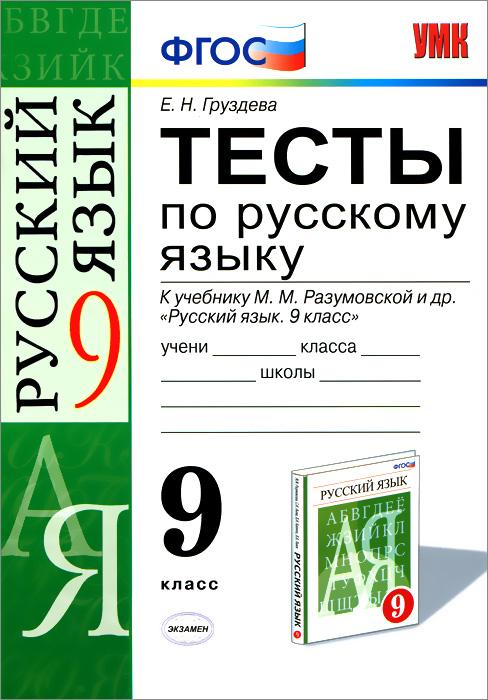 Русский язык. 9 класс. Тесты. К учебнику М. М. Разумовской и др.