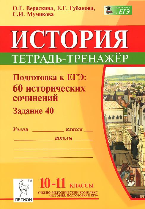История. 10-11 классы. Подготовка к ЕГЭ. 60 исторических сочинений. Тетрадь тренажёр