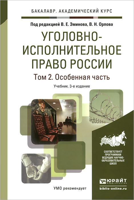 Уголовно-исполнительное право России. В 2 томах (комплект)