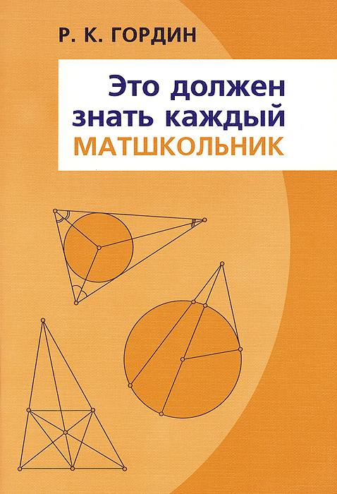 Это должен знать каждый матшкольник12296407В этой книге в форме серии задач излагается практически вся элементарная геометрия. Книга состоит из двух частей: первую можно считать базовым курсом геометрии, содержащим наиболее известные и часто используемые теоремы; во второй приводятся малоизвестные, но красивые факты. Близкие по тематике задачи располагаются рядом, так чтобы было удобно их решать. Книга будет полезна как школьникам математических классов, так и преподавателям. Кроме того, она доставит немало приятных минут всем любителям геометрии. Предыдущее издание книги вышло в 2012 г.