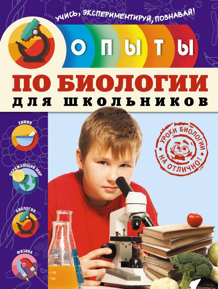 Опыты по природоведению и биологии для школьников
