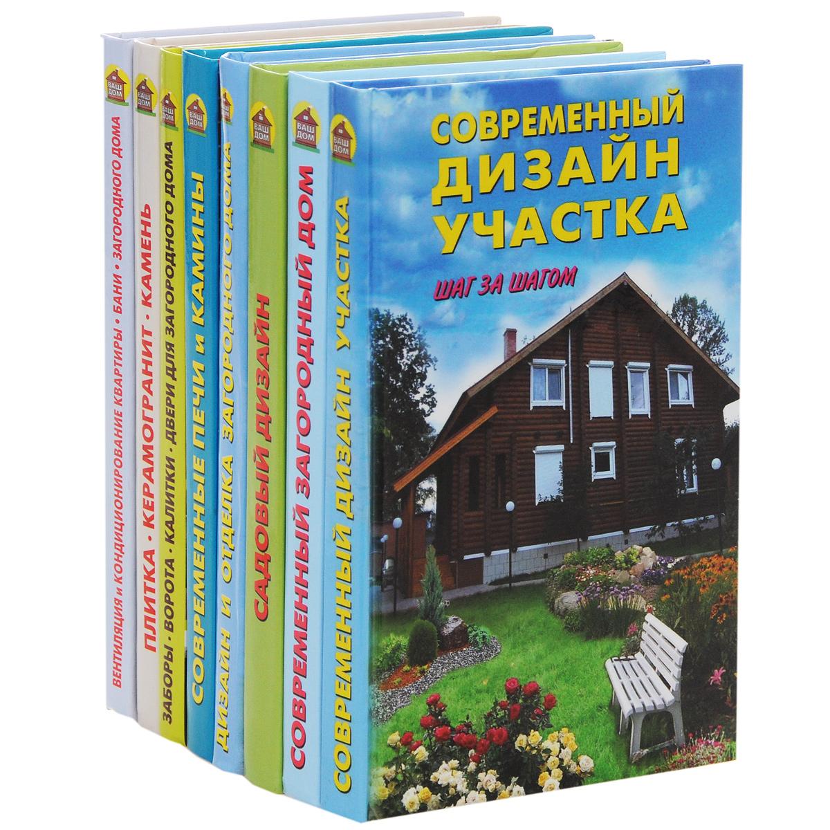 Ваша дача (комплект из 8 книг)