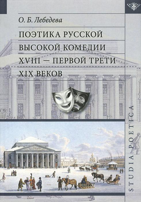Поэтика русской высокой комедии XVIII - первой трети XIX веков