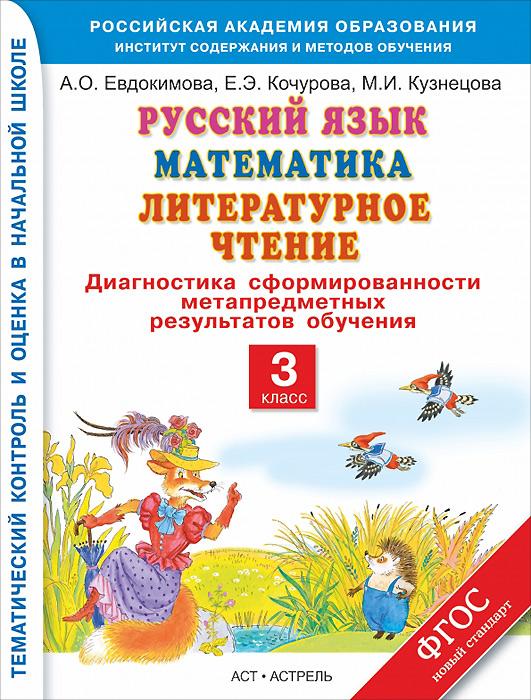 Русский язык. Математика. Литературное чтение. 3 класс. Диагностика сформированности метапредметных результатов обучения