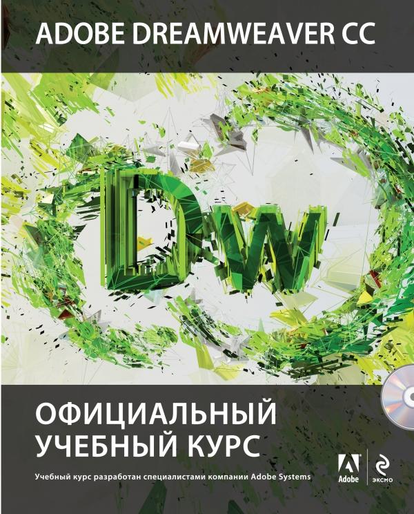 Adobe Dreamweaver CC. Официальный учебный курс (+ CD-ROM)