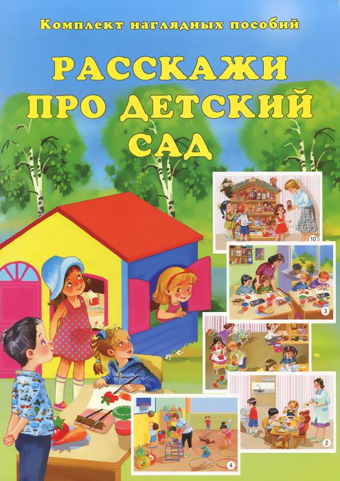лучшие книги про детский сад для детей полотна