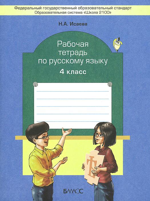 Русский язык. 4 класс. Рабочая тетрадь