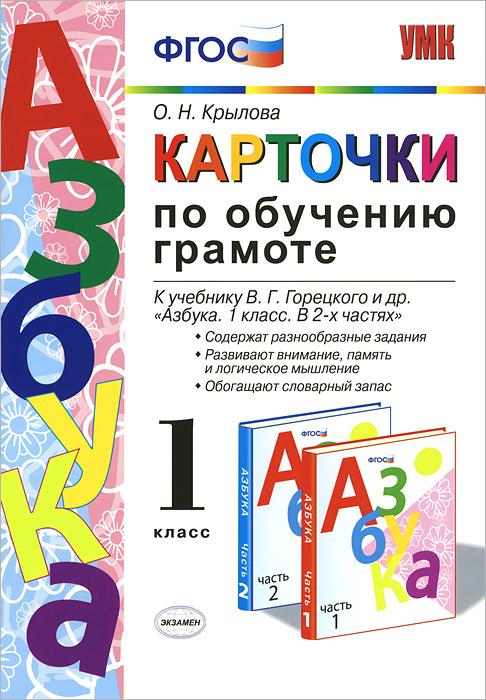 Обучение грамоте. 1 класс. Карточки к учебнику В. Г. Горецкого и др.
