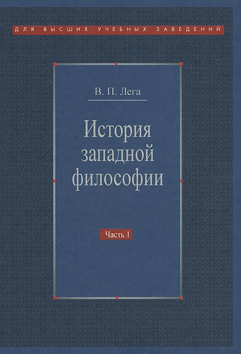 История западной философии. В 2 частях. Часть 1. Античность. Средневековье. Возрождение