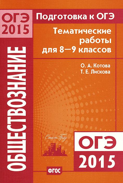 Подготовка к ОГЭ-2015. Обществознание. 8-9 классы. Тематические работы