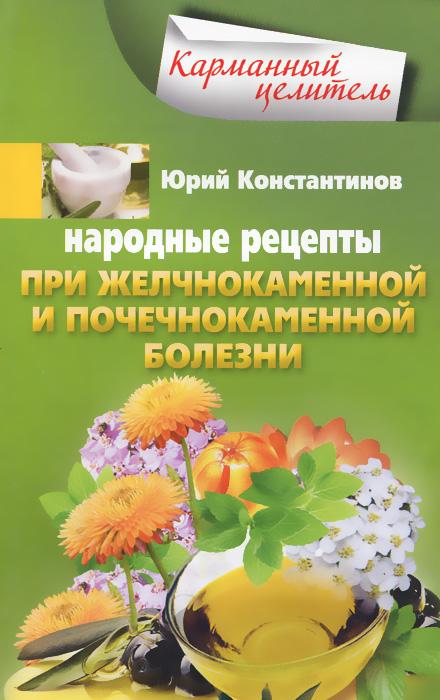 Народные рецепты при желчнокаменной и почекаменной болезни