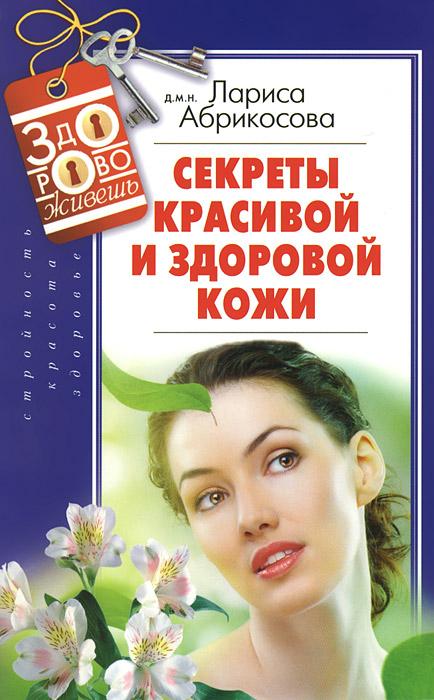 Лариса Абрикосова Секреты красивой и здоровой кожи