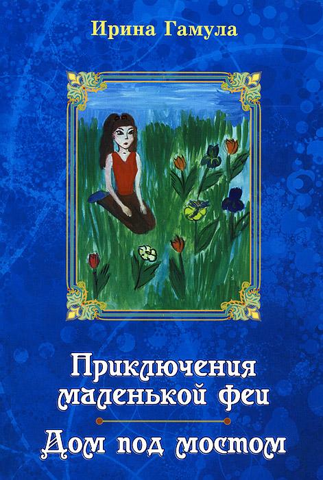 Приключения маленькой феи. Дом под мостом