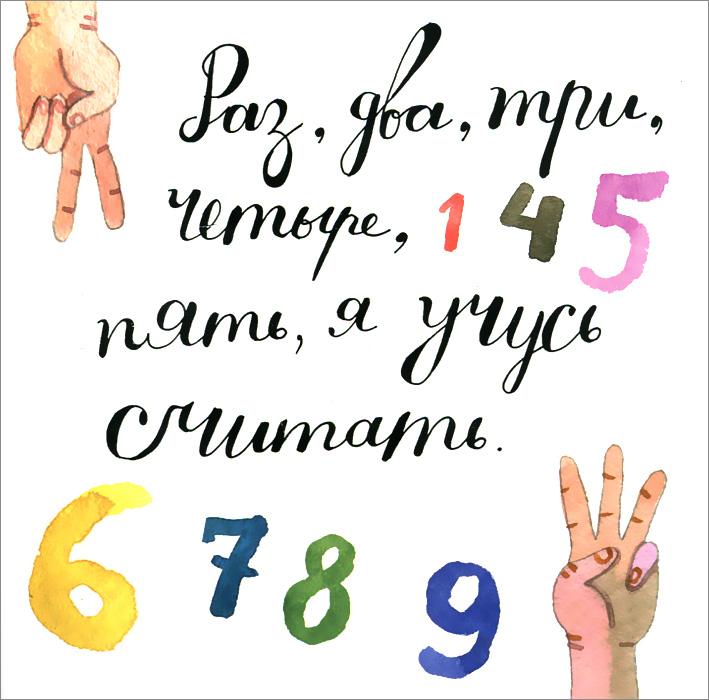 Раз, два, три, четыре, пять, я учусь считать