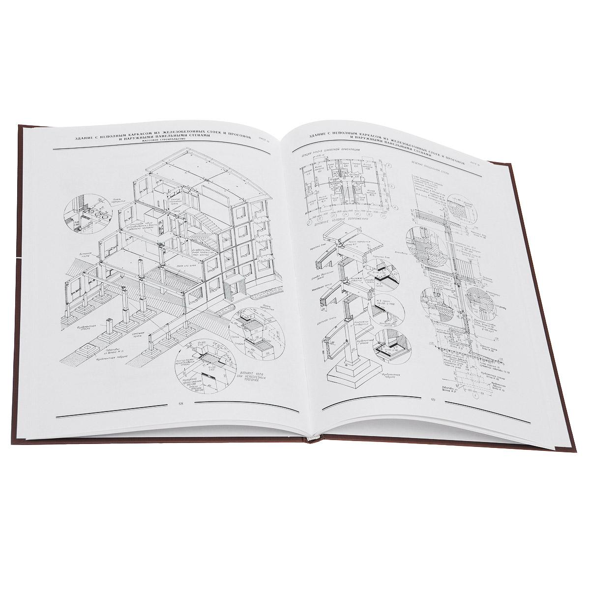 Жилые здания. Конструктивные системы и элементы для индустриального строительства. Учебное пособие