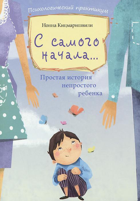 С самого начала... Простая история непростого ребенка