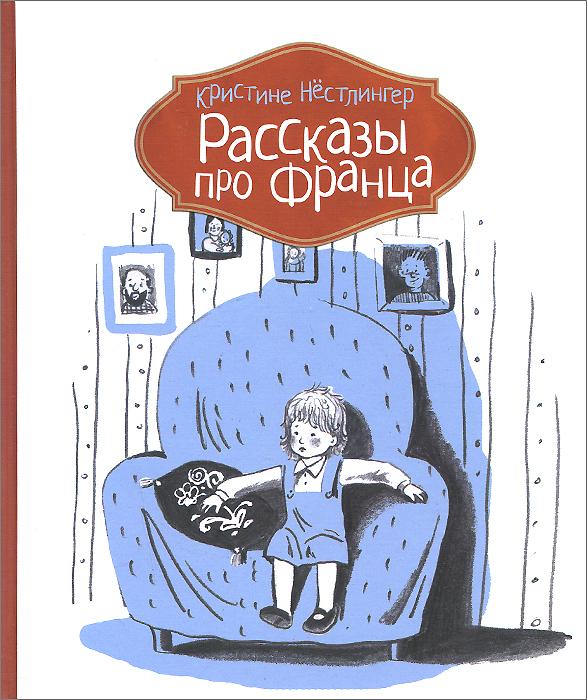 Кристине Нёстлингер Рассказы про Франца нёстлингер к рассказы про франца 2 е изд