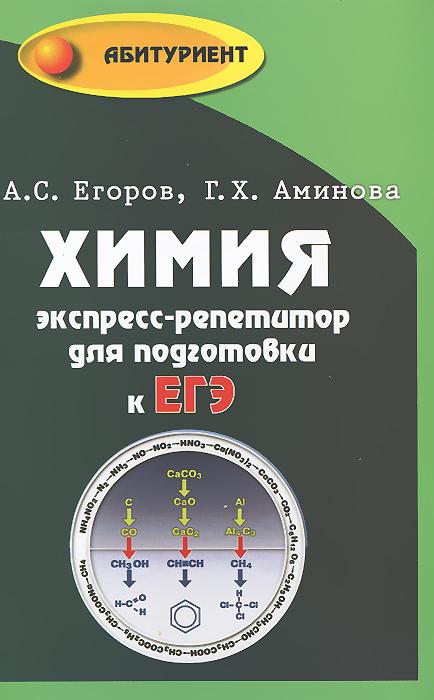 Химия. Экспресс-репетитор для подготовки к ЕГЭ