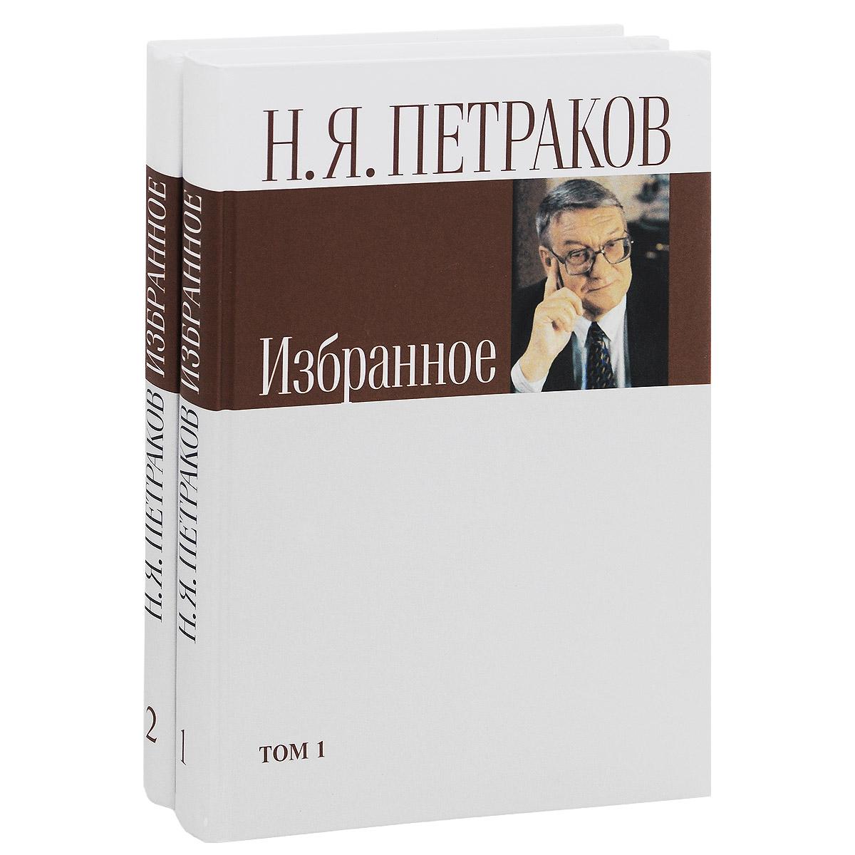 Н. Я. Петраков. Избранное. В 2 томах (комплект)