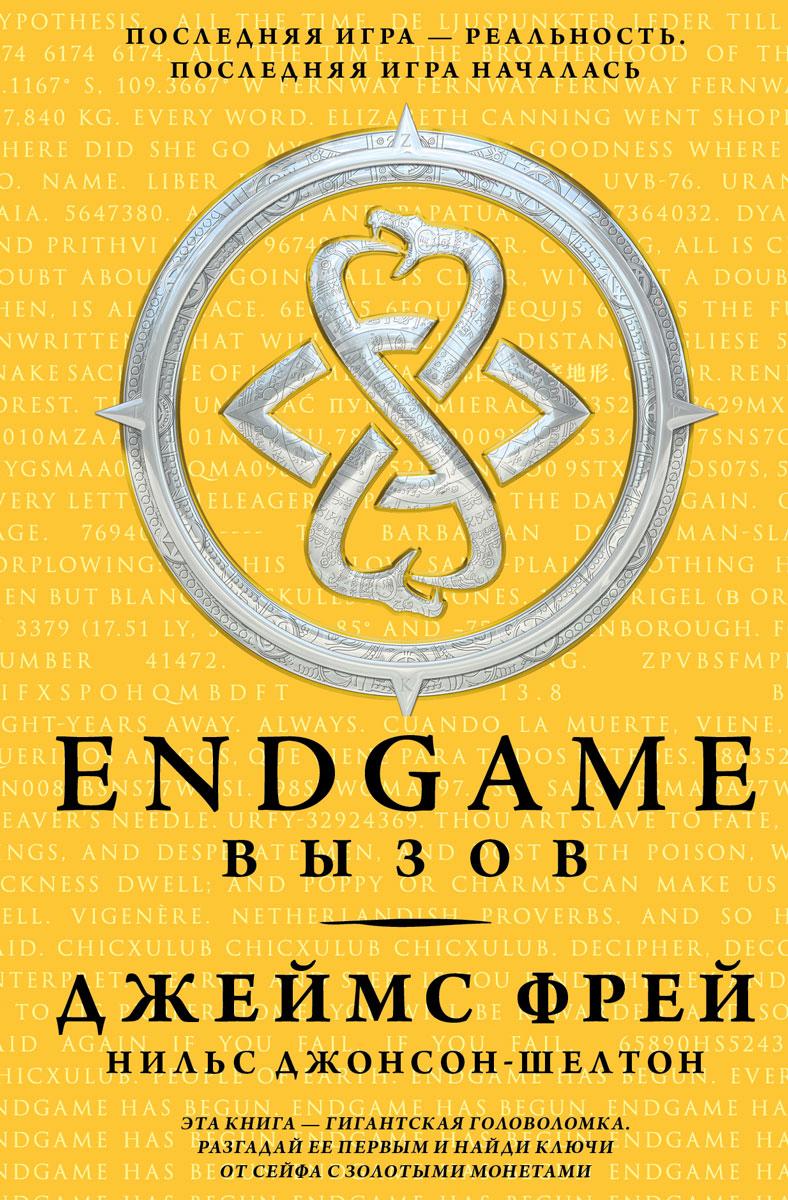 Endgame. Вызов