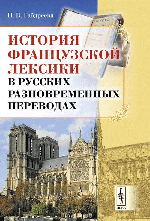 История французской лексики в русских разновременных переводах